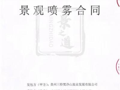 贵州·梵净山展示区(合同展示)