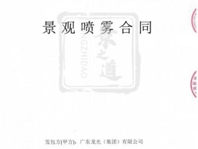 龙光·玖珑郡景观展示区(合同展示)