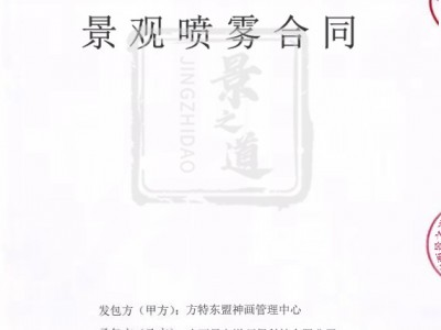 南宁·方特东盟神画乐园景区(合同展示)