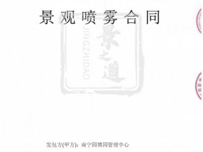 南宁·园林博览会景区(合同展示)