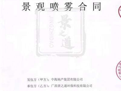 中海·天钻景观展示区(合同展示)