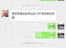 贵港·中梁清华园(韦总咨询点评)