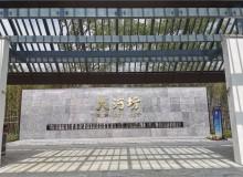 桂林大河坊售楼部喷雾项目