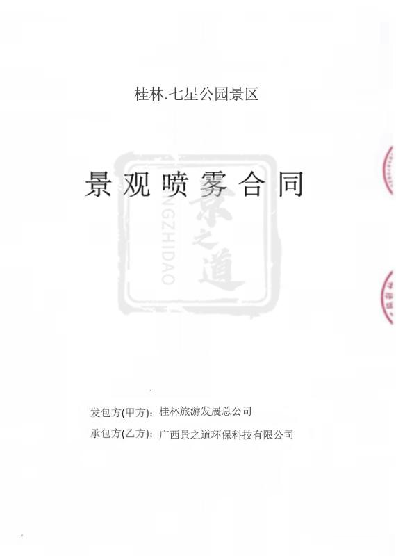桂林·七星公园展示区(合同展示)