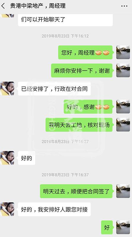 贵港中梁地产(景观造雾咨询)